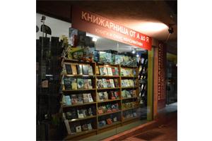 Книжарница От А до Я