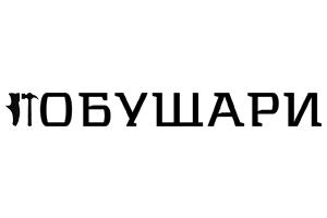 Обущари – София